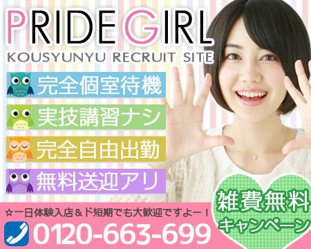 池袋・PRIDE GIRL -プライドガール-
