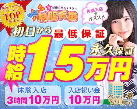 品川/五反田/目黒・制服天国