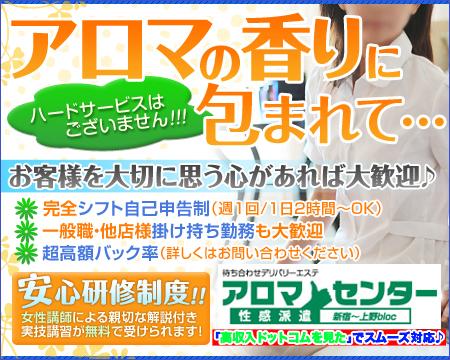 アロマ性感派遣センター 新宿~上野ブロック