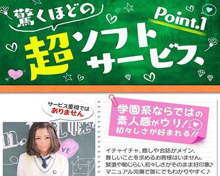 札幌市/すすきの・YESグループ Lesson.1 札幌校
