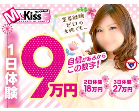 札幌市/すすきの・M's Kiss(エムズキッス)
