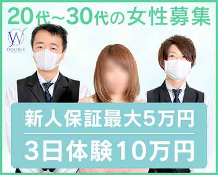 YESグループ  DOUBLE・札幌市/すすきのの求人