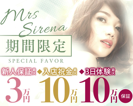札幌市/すすきの・Mrs  Sirena(ミセスシレナ)