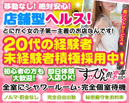 横浜市/関内/曙町・Suppin Club