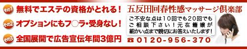 品川/五反田/目黒・五反田回春性感マッサージ倶楽部