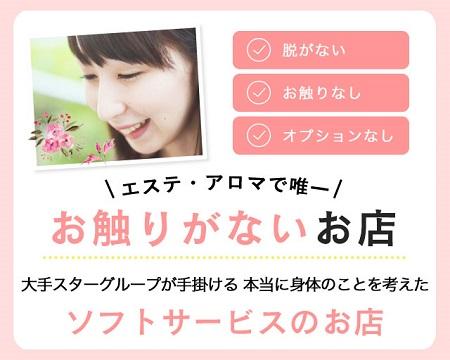 五反田回春性感マッサージ倶楽部・品川/五反田/目黒の求人