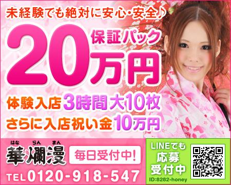 品川/五反田/目黒・華爛漫
