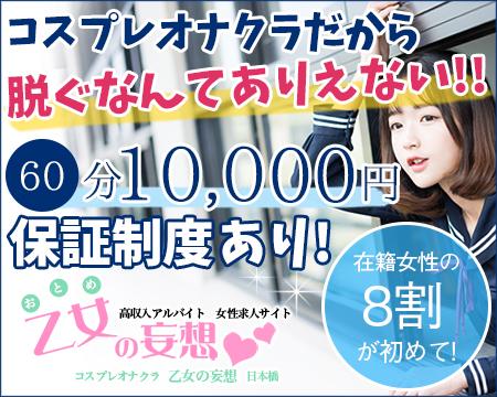 難波・日本橋 乙女の妄想