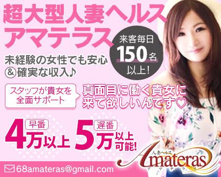 新栄/東新町・Amateras