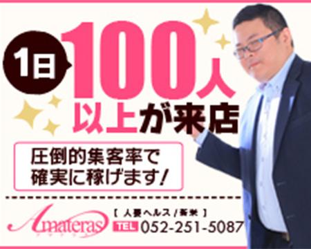 新栄/東新町・アマテラス 8F