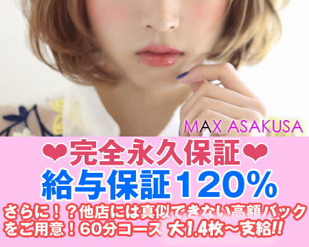 MAX浅草店