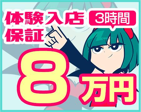 五反田はじめてのエステの体入時の手取り紹介!★体験入店8万円★について