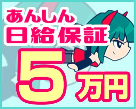 五反田はじめてのエステの詳しく紹介しちゃいます!★日給5万円保証★について