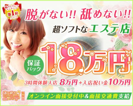 五反田はじめてのエステ・品川/五反田/目黒の求人