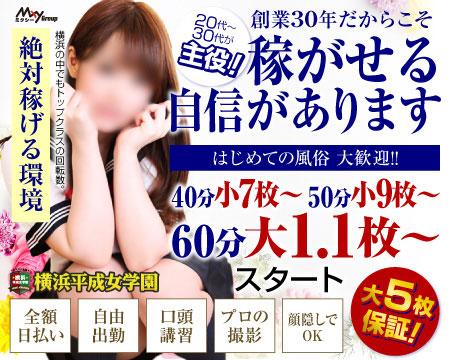横浜市/関内/曙町・横浜平成女学園