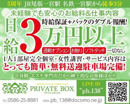 尾張/一宮・プライベートボックス