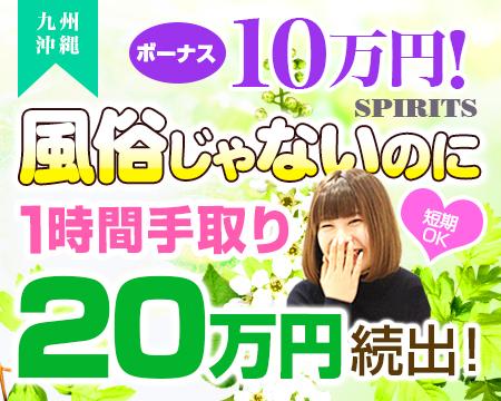 福岡市ほか・SPIRITS(スピリッツ)グループ