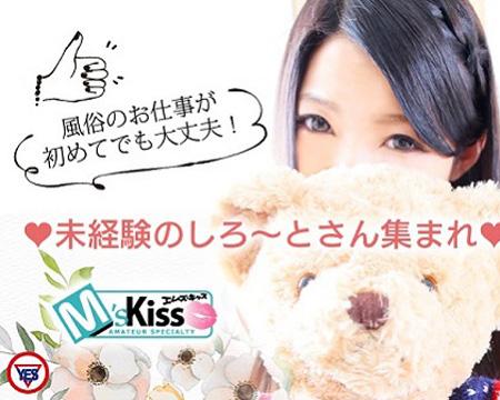 中洲・イエスグループ福岡 M's Kiss ~エムズキッス~