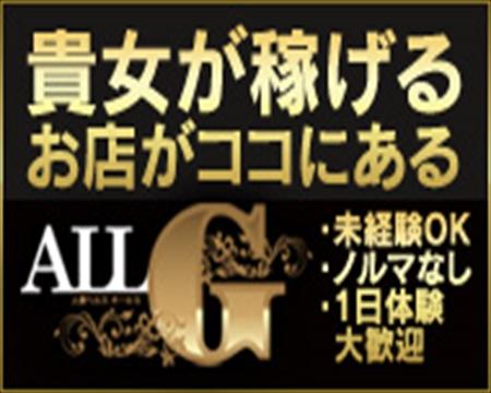 栄/錦/丸の内・ALLG