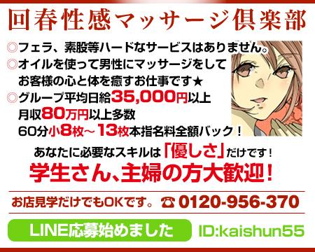 浜松市・浜松回春性感マッサージ倶楽部