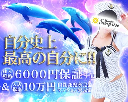 品川/五反田/目黒・マリンサプライズ