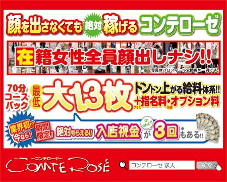 大阪ほか・大阪デリヘル素人専門コンテローゼ