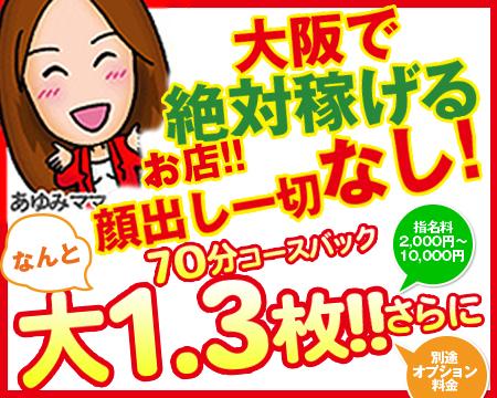 大阪デリヘル素人専門コンテローゼ・大阪ほかの求人