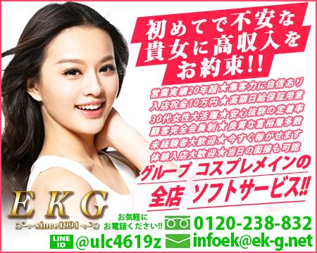 EKG・品川/五反田/目黒の求人