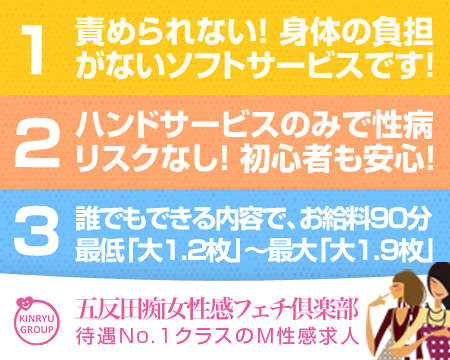 品川/五反田/目黒・五反田痴女性感フェチ倶楽部