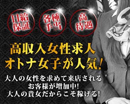 ミナミ(難波/日本橋…)・OLの品格 クラブアッシュ