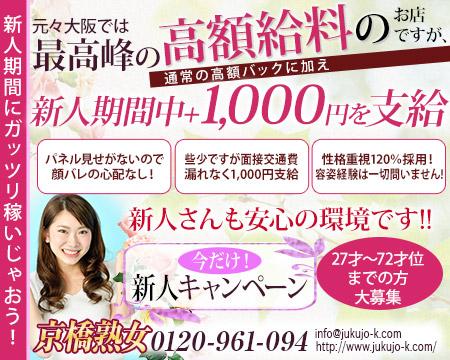 京橋熟女のココが自慢です!お仕事一本に付1000円アップについて