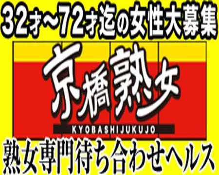 京橋・京橋熟女