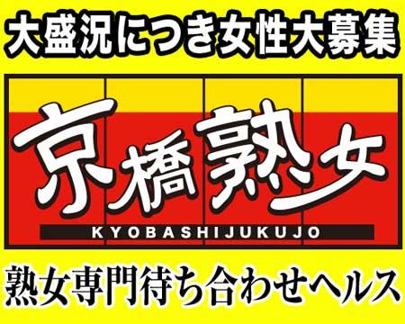 京橋熟女・京橋の求人