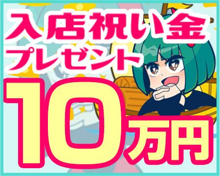 JUICY+~ジューシープラス~の詳しく紹介しちゃいます!入店して10万円貰っちゃおう♪について
