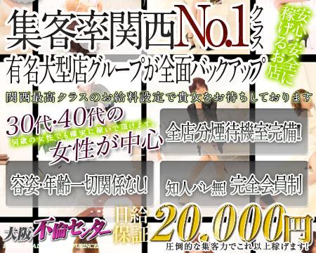キタ(梅田/兎我野…)・不倫センター梅田