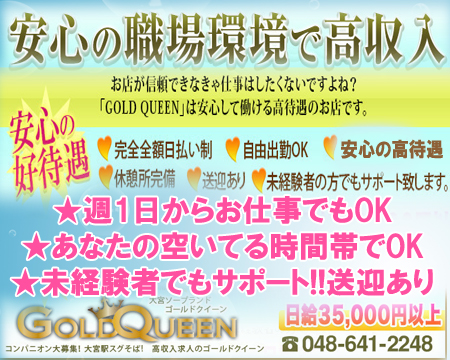 さいたま/大宮/浦和・ゴールドクイーン