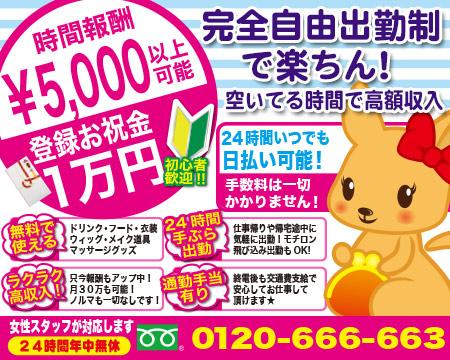 名駅/納屋橋・ポケットワーク(名古屋)