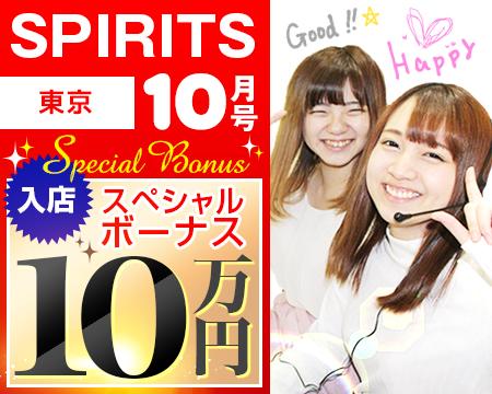 新宿/歌舞伎町・SPIRITS(スピリッツ)グループ