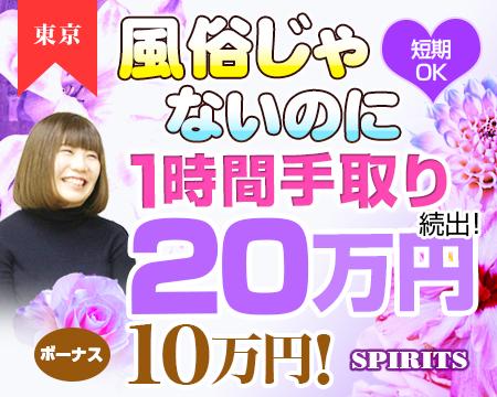 渋谷・SPIRITS(スピリッツ)グループ
