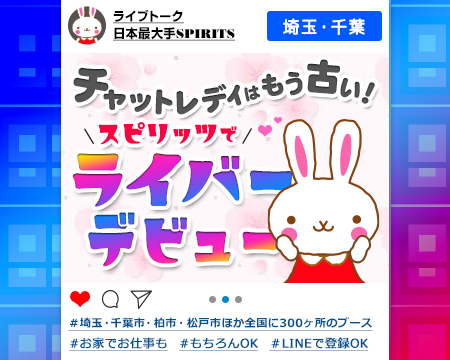 さいたま/大宮/浦和・SPIRITS(スピリッツ)グループ