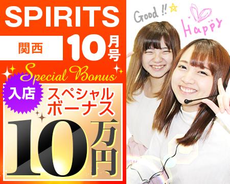 ミナミ(難波/日本橋…)・SPIRITS(スピリッツ)グループ