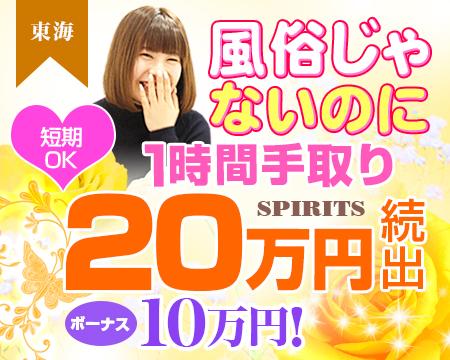 栄/錦/丸の内・SPIRITS(スピリッツ)グループ