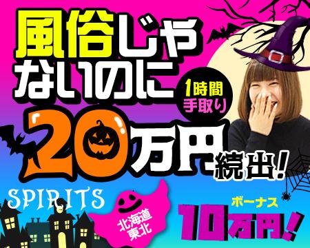 札幌市/すすきの・SPIRITS(スピリッツ)グループの稼げる求人