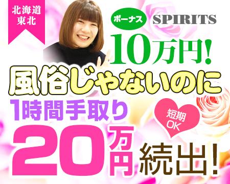 札幌市/すすきの・SPIRITS(スピリッツ)グループ