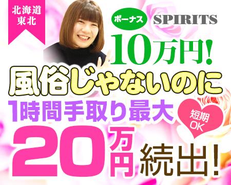 SPIRITS(スピリッツ)グループ・札幌市/すすきのの求人