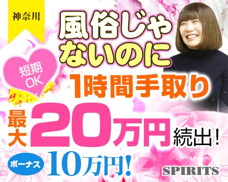 SPIRITS(スピリッツ)グループ・横浜市/関内/曙町の求人
