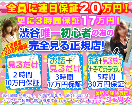 渋谷・オナクラ専門店 シェリス