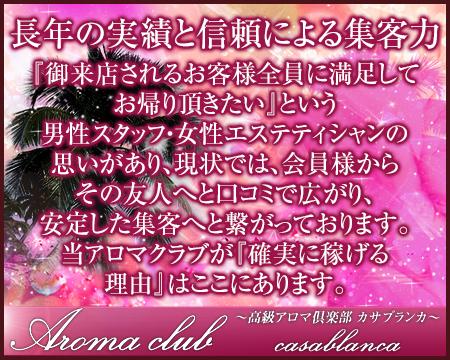 横浜市/関内/曙町・カサブランカ