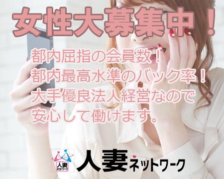 品川/五反田/目黒・人妻ネットワークグループ