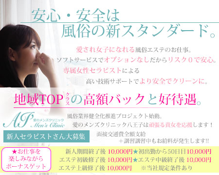 立川/八王子/福生・八王子回春性感マッサージ専門店 愛のメンズクリニック